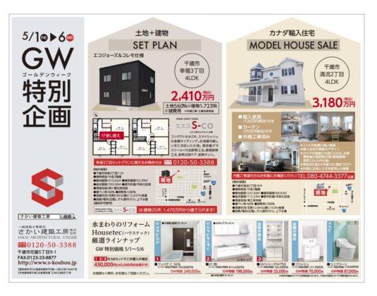 【新築オーナーズハウス限定公開】5/30